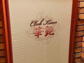 CLUB華艶(クラブカエン) 古町クラブ SHOP GALLERY 5