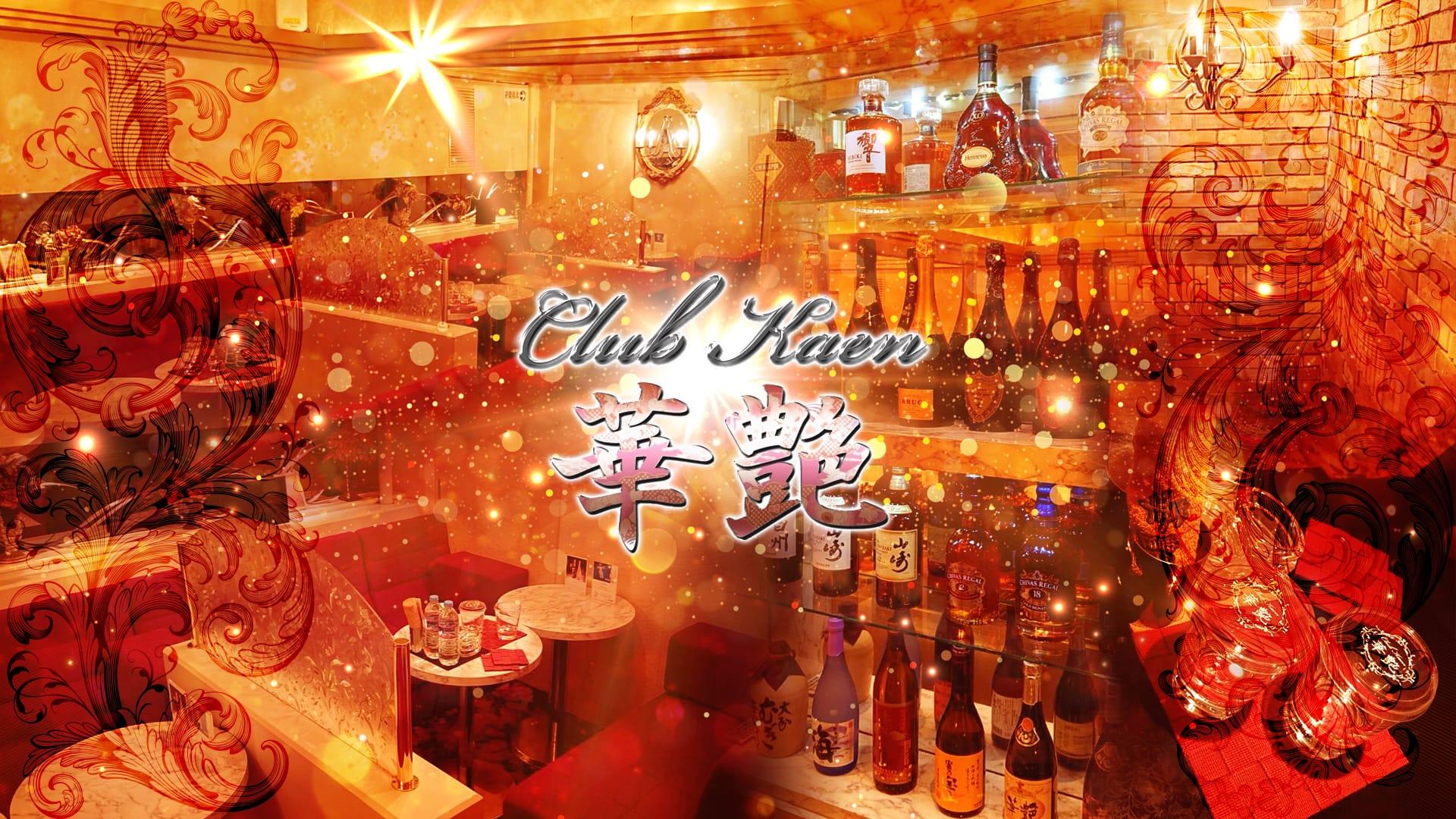 CLUB華艶(クラブカエン) 古町クラブ TOP画像