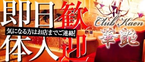 CLUB華艶(クラブカエン)【公式求人情報】(古町クラブ)の求人・バイト・体験入店情報