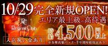 リージェントクラブ沖縄【公式求人情報】 バナー