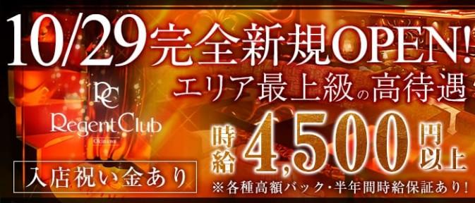 リージェントクラブ沖縄【公式求人情報】