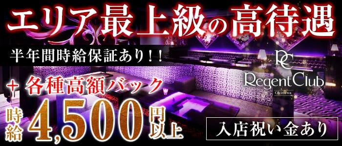 リージェントクラブ沖縄 松山キャバクラ バナー