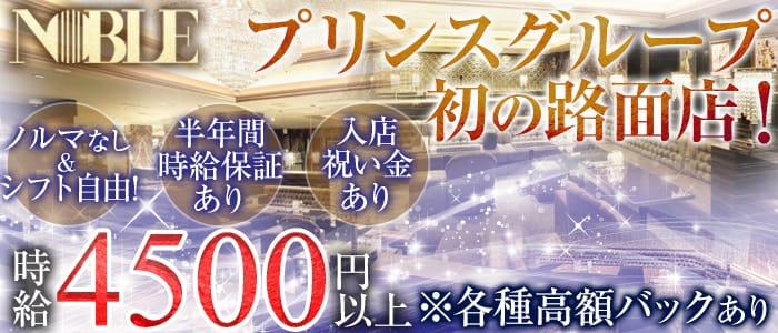 沖縄NOBLE(ノーブル) 松山キャバクラ バナー