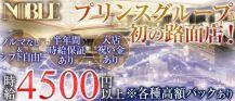 沖縄NOBLE(ノーブル)【公式求人情報】 バナー