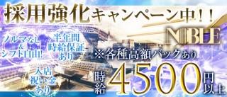 沖縄NOBLE(ノーブル)【公式求人情報】(松山(沖縄)キャバクラ求人)
