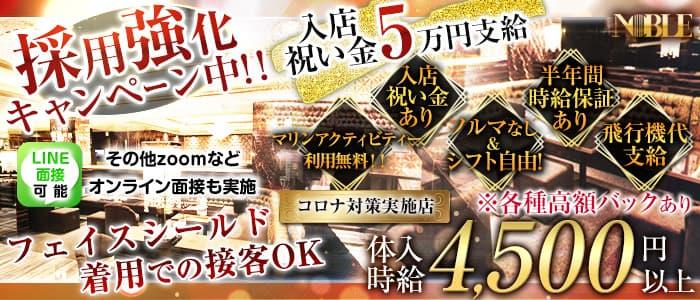 沖縄NOBLE(ノーブル)【公式求人・体入情報】 松山(沖縄)キャバクラ バナー