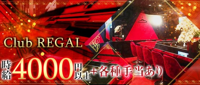 Club REGAL(リーガル)【公式求人情報】