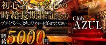 Club AZUL(アズール)【公式求人情報】 バナー