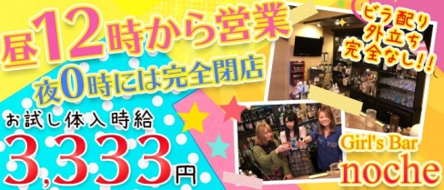 Girl's Bar noche(ノーチェ)【公式求人情報】(池袋ガールズバー)の求人・体験入店情報