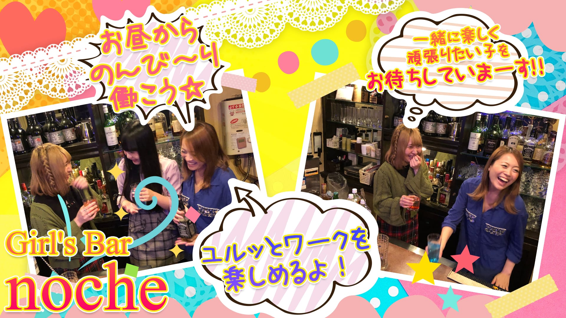 Girl's Bar noche(ノーチェ) 池袋ガールズバー TOP画像