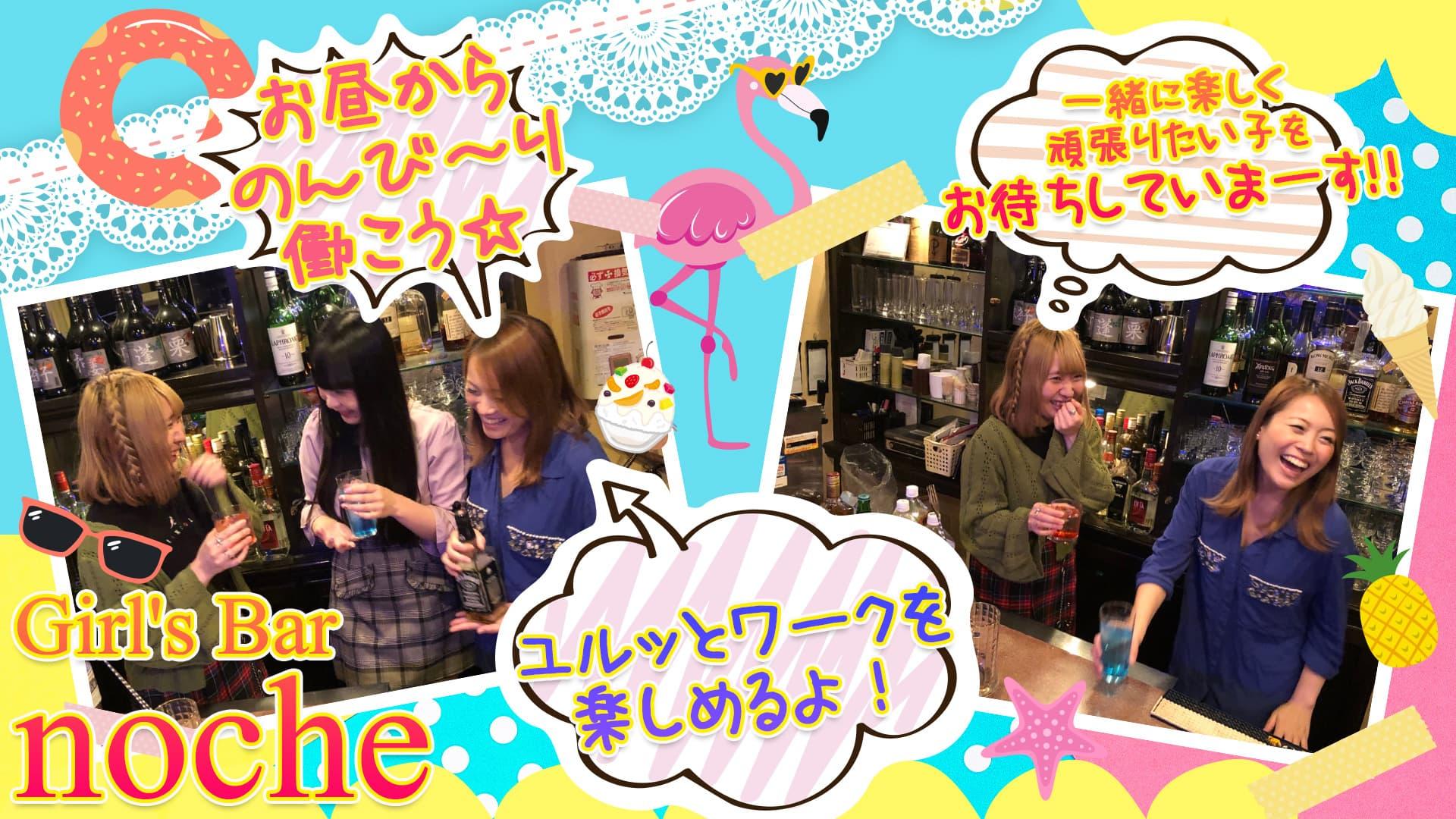 【朝・昼】Girl's Bar noche(ノーチェ)【公式求人・体入情報】 池袋ガールズバー TOP画像