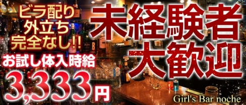 Girl's Bar noche(ノーチェ)【公式求人情報】(池袋ガールズバー)の求人・バイト・体験入店情報