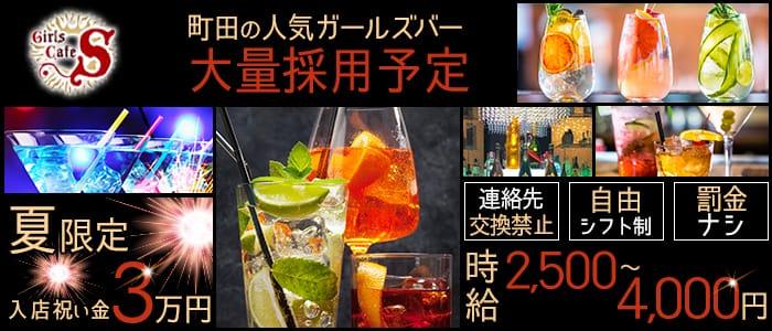 Girl's Cafe S(エス) 町田ガールズバー バナー