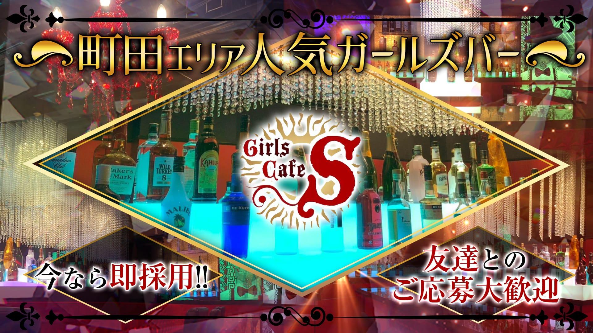 Girl's Cafe S(エス) 町田ガールズバー TOP画像