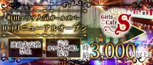 Girl's Cafe S(エス)【公式求人情報】 バナー