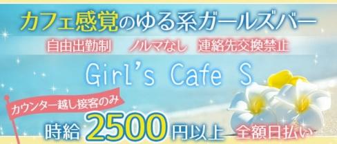 Girl's Cafe S(エス)【公式求人・体入情報】(町田ガールズバー)の求人・バイト・体験入店情報