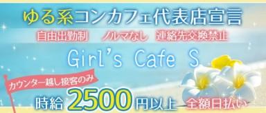 Girl's Cafe S(カフェエス)【公式求人・体入情報】(町田ガールズバー)の求人・バイト・体験入店情報