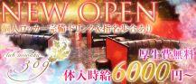 309(ミワク)【公式求人情報】 バナー