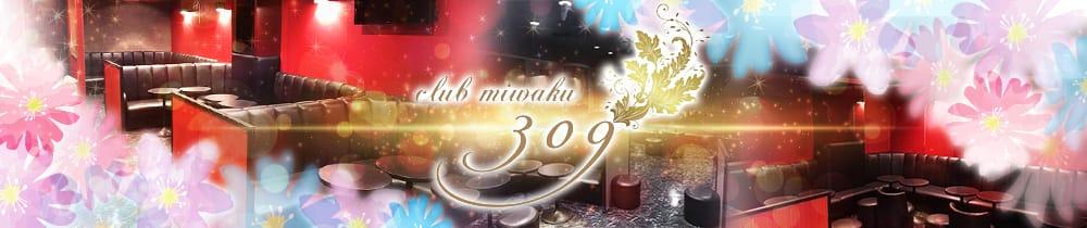 309(ミワク) 松戸キャバクラ TOP画像