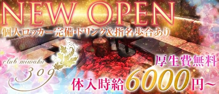 309(ミワク) 松戸キャバクラ バナー