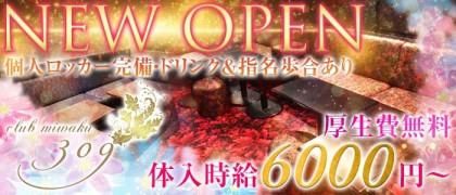 309(ミワク)【公式求人情報】(松戸キャバクラ)の求人・バイト・体験入店情報