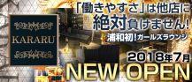 KARARU(カラル)【公式求人情報】 バナー