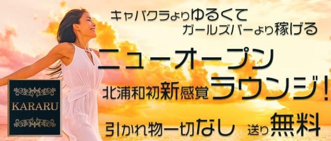 KARARU(カラル)【公式求人情報】