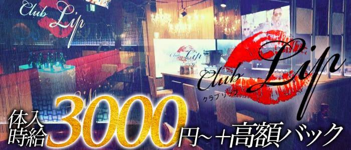 Club Lip(リップ) 松本キャバクラ バナー