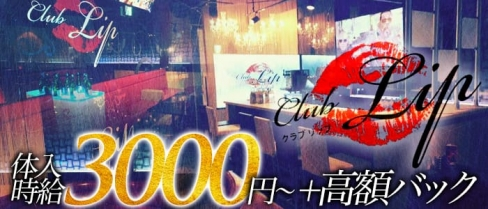 Club Lip(リップ)【公式求人情報】(松本キャバクラ)の求人・バイト・体験入店情報
