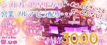 W.up(ダブルアップ)【公式求人情報】 バナー