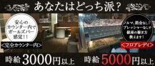 クラブ笹木【公式求人情報】 バナー