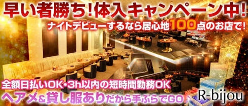 R-bijou~ビジュー~【公式求人情報】(浜松キャバクラ)の求人・バイト・体験入店情報