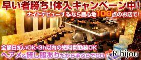 R-bijou~ビジュー~ 浜松キャバクラ 即日体入募集バナー
