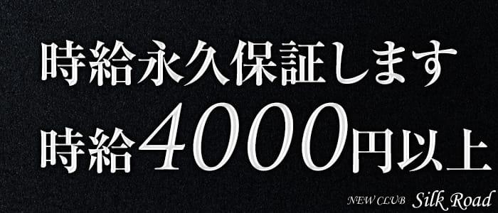new club Silk Road(シルクロード) 柏キャバクラ バナー
