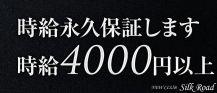 new club Silk Road(シルクロード)【公式求人情報】 バナー