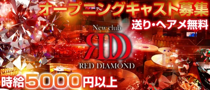 New club RED DIAMOND(レッドダイヤモンド)【公式求人情報】