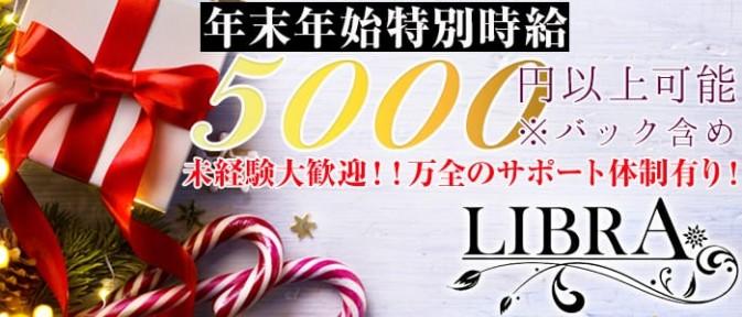 LIBRA(リブラ)【公式求人情報】