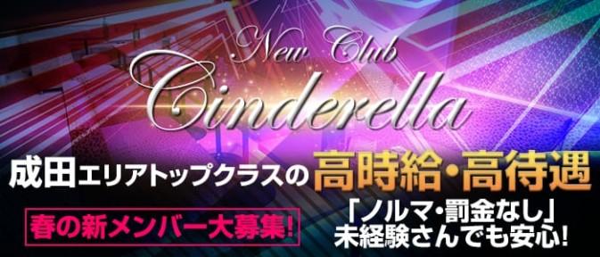 NewClubCinderella(ニュークラブシンデレラ)【公式求人情報】