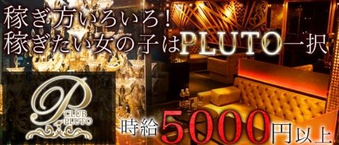 PLUTO(プルート)【公式求人情報】(中洲ニュークラブ)の求人・バイト・体験入店情報