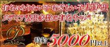 PLUTO(プルート)【公式求人情報】 バナー
