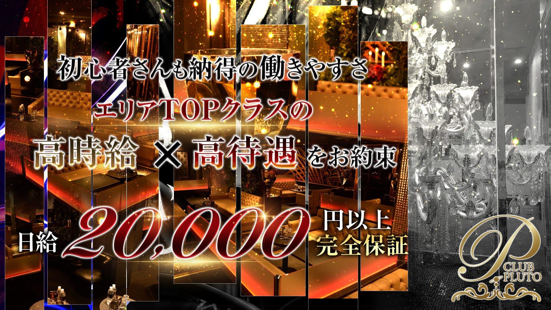 PLUTO(プルート)【公式求人・体入情報】 中洲ニュークラブ TOP画像