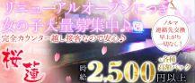 Girl's Bar 桜蓮(オウレン)【公式求人情報】 バナー
