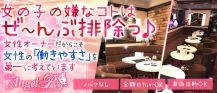 ラウンジ AngelR2(エンジェルアールツー)【公式求人情報】 バナー