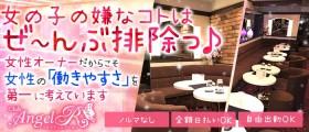 ラウンジ AngelR2(エンジェルアールツー)【公式求人情報】