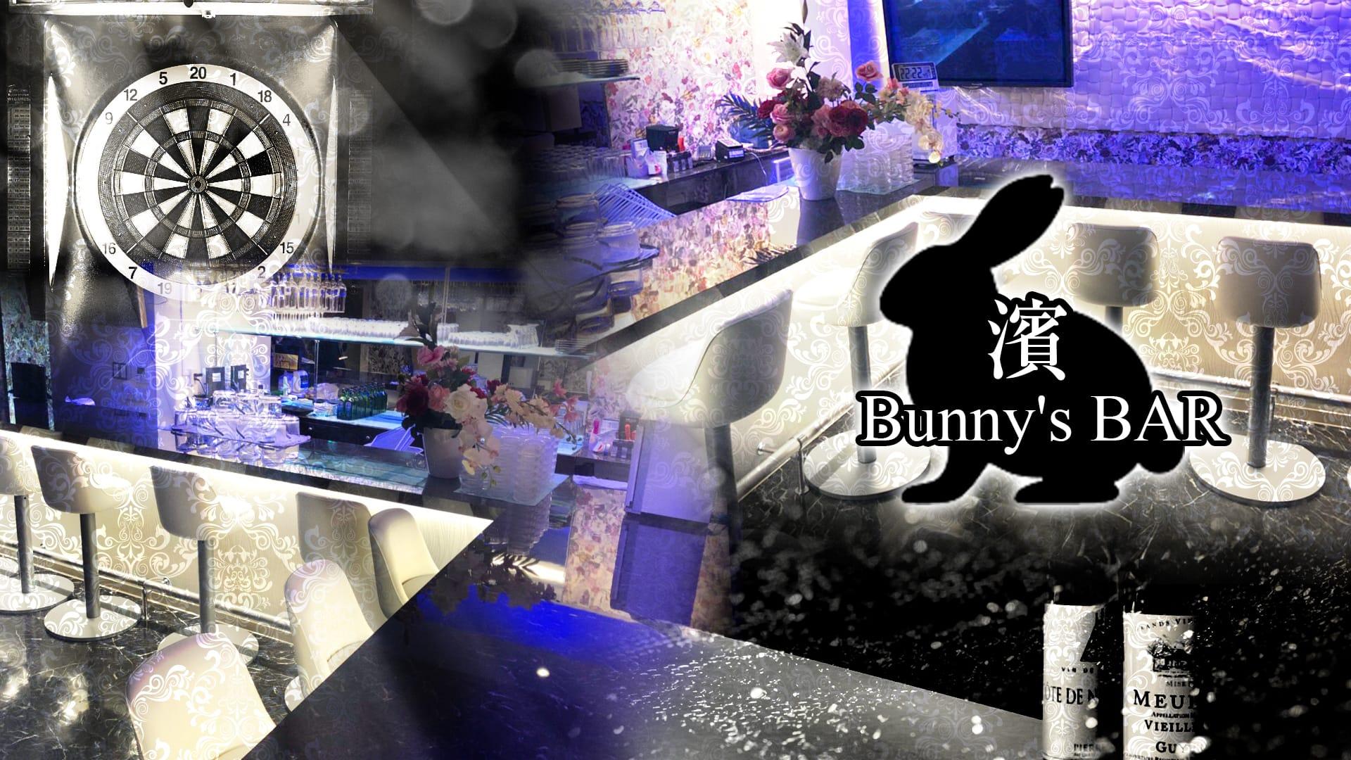 Bunny's BAR 濱(バニーズバーハマ) 関内ガールズバー TOP画像