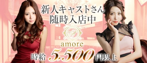 amore(アモーレ)【公式求人情報】(中洲キャバクラ)の求人・バイト・体験入店情報