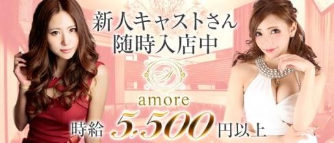 amore(アモーレ)【公式求人・体入情報】(中洲キャバクラ)の求人・体験入店情報