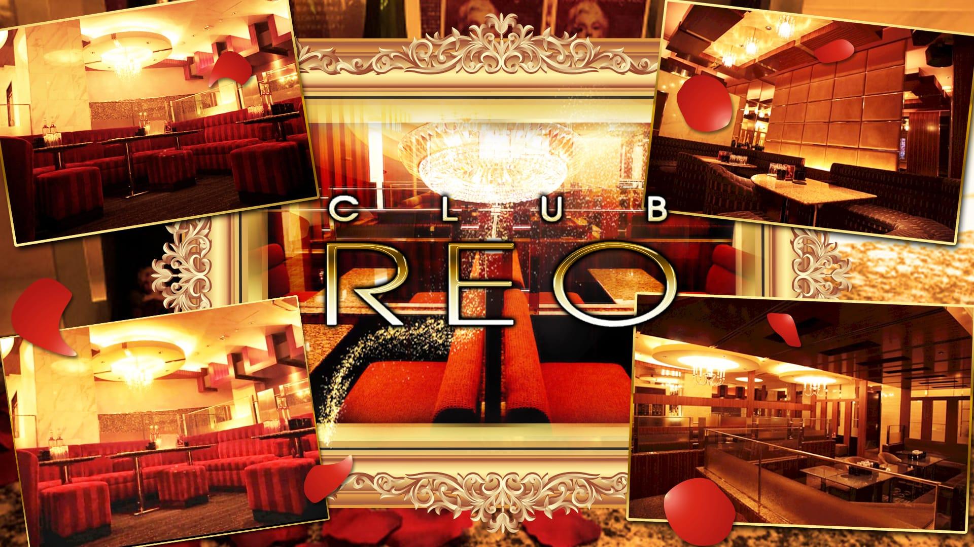 CLUB REO (レオ) 中洲キャバクラ TOP画像