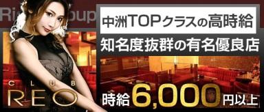 CLUB REO (レオ)【公式求人・体入情報】(中洲キャバクラ)の求人・バイト・体験入店情報