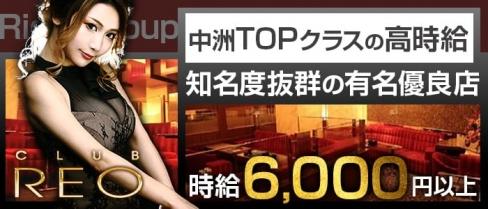 CLUB REO (レオ)【公式求人・体入情報】(中洲キャバクラ)の求人・体験入店情報